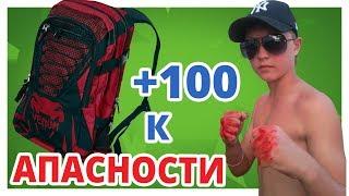 ШКОЛЬНЫЙ Рюкзак ММА-шника ✔ Venum Challenger Pro