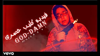 G O D - D A M N | Ahmed Adel ( Music Video )