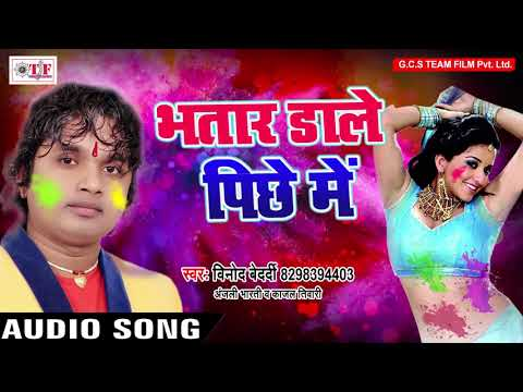 NEW HOLI SONG ~ आगे डालिहे ईयार ~ Vinod Bedrdi ~ Bhatar Dala Pichhe me ~ Bhojpuri Holi Song 2018