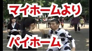 東京みるくベイビーズ 「マイホーム」 2008年結成。今に至る。 2014/5/3...
