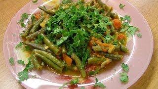 Спаржевая фасоль с овощами - видео рецепт