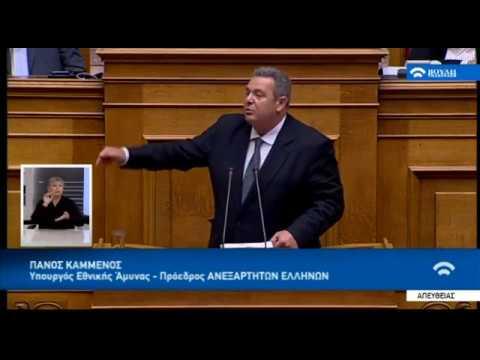 Ομιλία του ΥΕΘΑ Πάνου Καμμένου στη Βουλή - Δευτερολογία