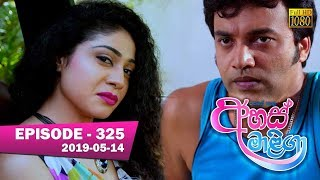 Ahas Maliga | Episode 325 | 2019-05-14