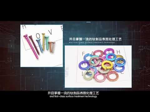 Shanghai Jinfu Titanium Industry Factory - Introduction Video
