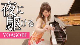夜に駆ける ピアノ で弾いてみました♪ by YOASOBI 幾田りらちゃん(いくらちゃん) 花柄の夏っぽいワンピースで^^ *:--☆--:*:--☆--:*:--☆--:*:--☆--:*:--☆--:*:--☆--:* ピアノ& ...