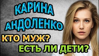 КАРИНА АНДОЛЕНКО - БИОГРАФИЯ. КТО МУЖ? ЕСТЬ ЛИ ДЕТИ? Сериал Спасская (2020)