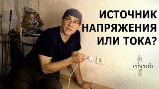 """Источник тока и источник напряжения в фильме """"Источник"""""""