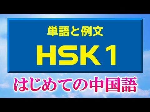 【HSK1 単語と例文】はじめての中国語、初心者向け
