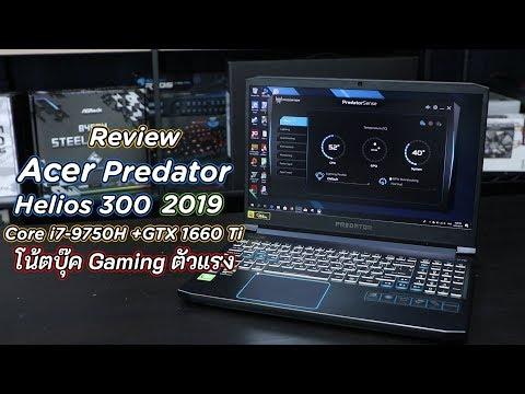 Review – Acer Predator Helios 300 ปี 2019 สเปก i7-9750H + GTX 1660Ti + จอ 144Hz ราคา 46,990 บาท