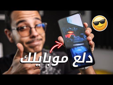 أجمد تطبيقات .. هتدلع موبايلك !!    حول موبايلك من ممل لـ رايق 🔥👌🏼 from YouTube · Duration:  15 minutes 57 seconds