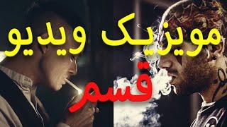 Amir Tataloo - Ghasam ( امیر تتلو - قسم ) Ali Ghambin