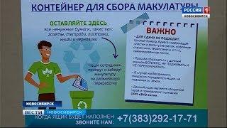 в Новосибирске прошла студенческая акция «Экодвор»