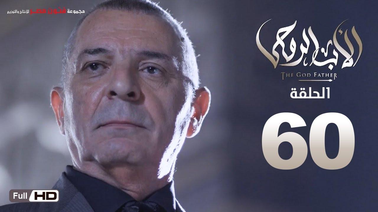 مسلسل الأب الروحي HD الحلقة 60 الاخيرة