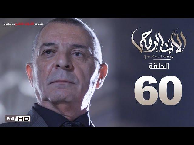 مسلسل الأب الروحي HD الحلقة 60 الاخيرة - The Godfather Series Episode 60