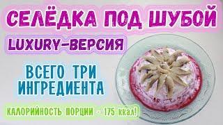 Селёдка под шубой ⭐ Низкокалорийный рецепт ⭐ Простые кулинарные мастер-классы