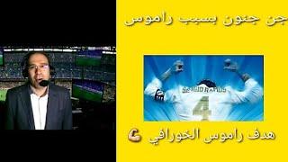 هدف الثأر الجنوني لراموس ضد مايوركا.   عصام يجن جنون . # عالم ريال مدريد