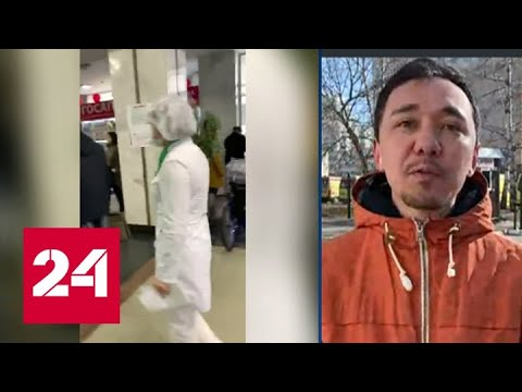 У сотрудников больницы Уфы, закрытой на карантин, не обнаружили коронавирус - Россия 24