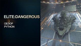 elite:Dangerous - Обзоры кораблей - Python / Питон