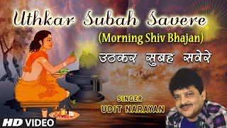 Uthkar Subah Savere I HD Video I Morning Shiv Bhajan I Udit Narayan I Shiv Sumiran Se Subah Shuru Ho