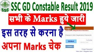 SSC GD Result 2019 | SSC GD 2019 Marks Released | How To Check Marks - Know Full Process