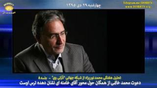 محمد نوریزاد: دعوت محمد خاتمی از همگان حول محور آقای خامنه ای نشان دهنده ترس اوست