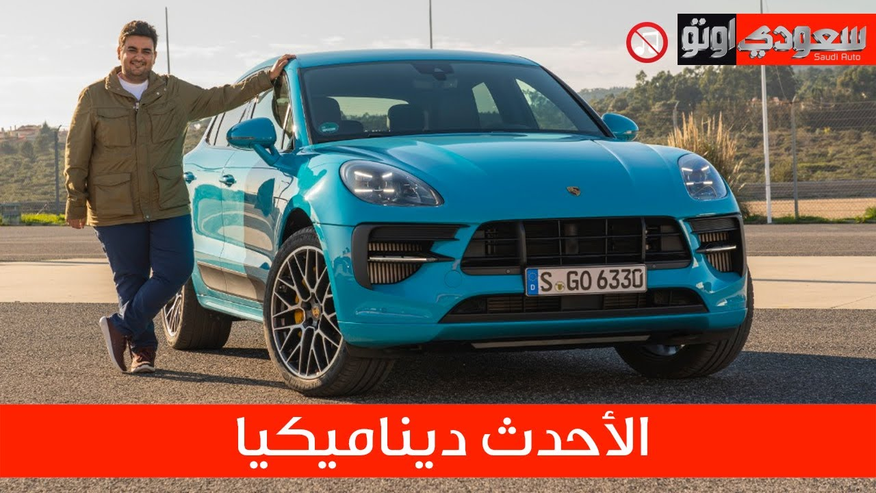 بورشه ماكان GTS موديل 2020 Porsche Macan GTS