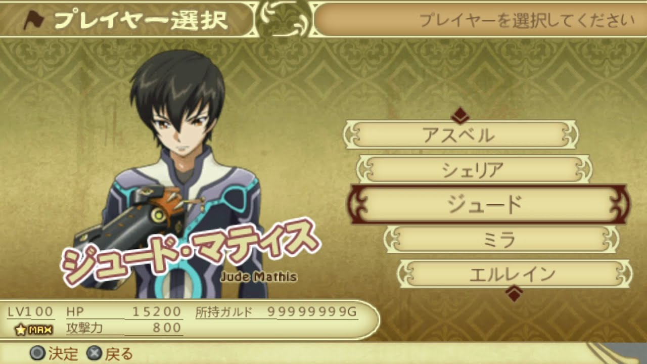 Download Tales of the Heroes: Twin Brave All Characters [PSP]