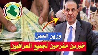 عاجل وزير العمل خبرين مفرحين لجميع العراقيين _ الف مبروك