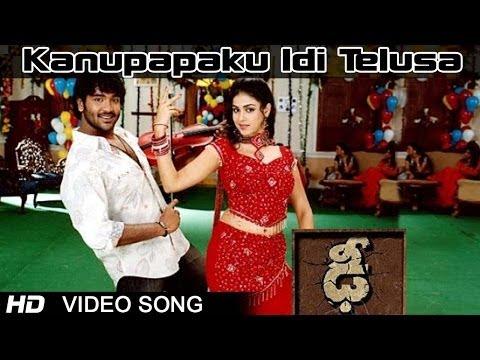 Dhee Movie | Kanupapaku Idi Telusa Video...
