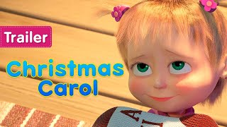 Masha and the Bear ❄️ Christmas Carol 🧸 (Trailer)  New episode on December 11! 🎬