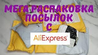 МЕГА Распаковка посылок с Алиэкспресс Всё для маникюра и трусики 11 11 2020