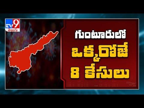 Coronavirus scare : 8 New positive cases in Guntur district - TV9