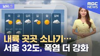 [날씨] 내륙 곳곳 소나기…서울 32도, 폭염 더 강화…