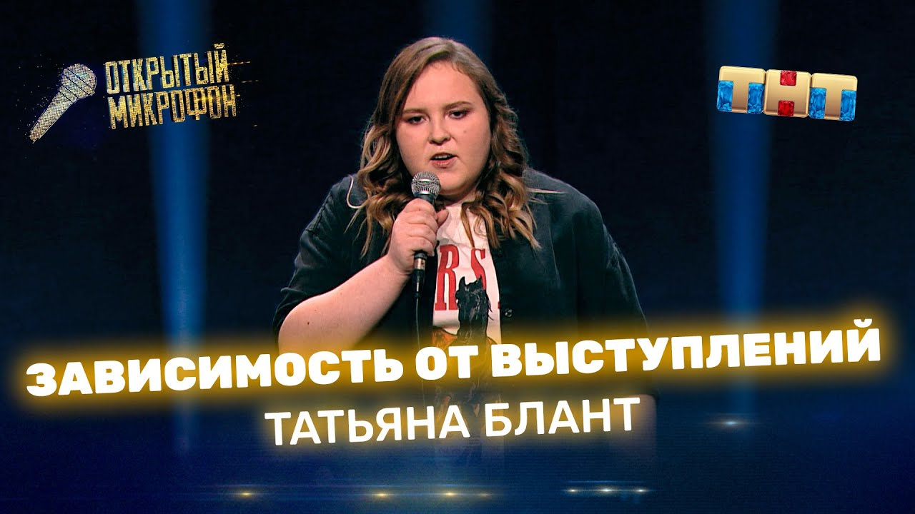 """""""Открытый Микрофон"""" : Татьяна Блант - зависимость от выступлений"""