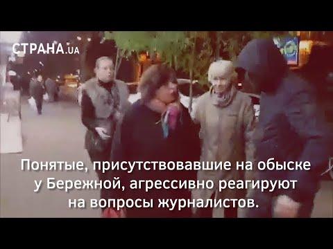 Понятые, присутствовавшие на обыске у Бережной, агрессивно реагируют на вопросы журналистов | Страна thumbnail