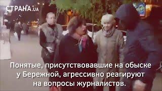 Понятые, присутствовавшие на обыске у Бережной, агрессивно реагируют на вопросы журналистов | Страна