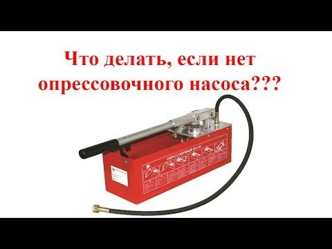 Заполнение системы отопления закрытого типа. Используем опрессовочный насос опрессовщик☼ Геотермика