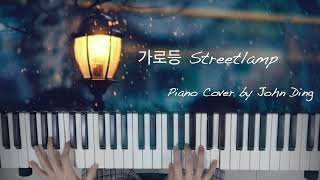 가로등 Streetlamp | Piano Cover
