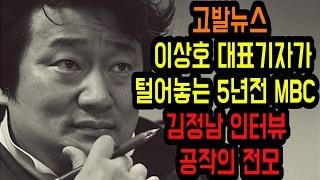 2.16 고발뉴스 이상호 대표기자가 털어놓는 5년전 Mbc 김정남 인터뷰 공작의 전모