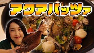 【エリ飯】魚嫌いに食べさせたい!アクアパッツァ