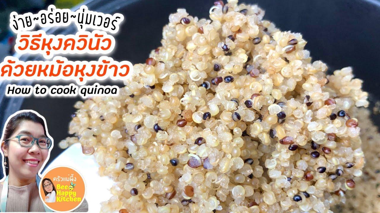 วิธีการหุงควินัว ด้วยหม้อหุงข้าวง่ายๆ อร่อยนุ่ม ควินัวคืออะไร? ประโยชน์ของควินัว? How to cook Quinoa