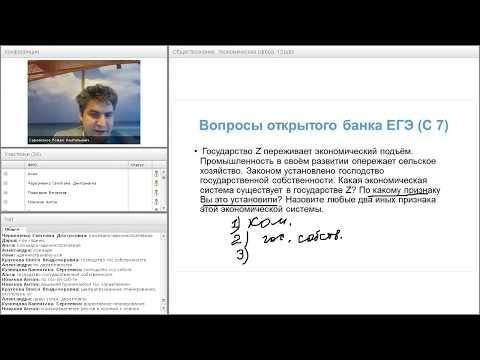 Подготовка к ЕГЭ по обществознанию онлайн смотреть онлайн