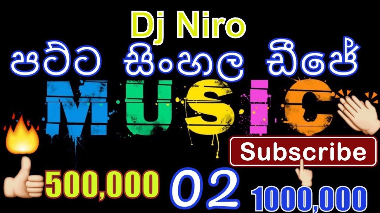 sinhala dj 2017 sinhala dj remix sinhala dj songs 2017 Sinhala Patta Dj  2016 [Dj Niro]★ #2 Dj