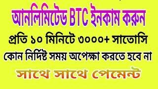 Unlimited free btc, earn 3000+ satoshi every 10 minute. [[Babgla Tutorial]]