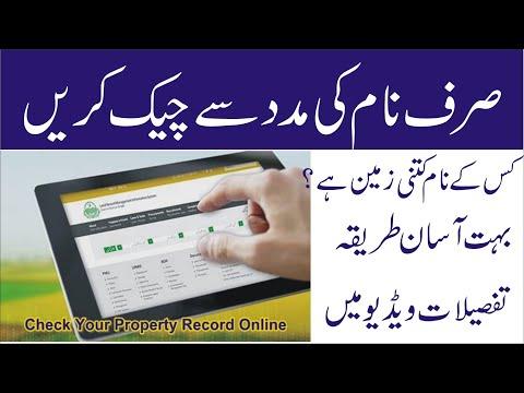 Land Record cheak online Punjab Pakistan 2020 | Zameen Record | property verification online |