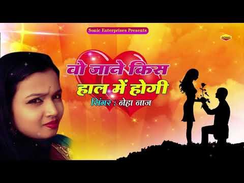 Wo Jane Kis Haal Mai Hoga || Neha Naaz New 2018