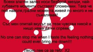 Taste The Feeling bg version-DARA, Михаела Маринова, Кристиан Костов, Пламен и Иво