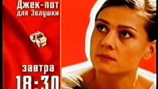 """Анонсы """"33 квадратных метра"""", """"Джек-пот для золушки"""", """"Моя прекрасная няня"""" (СТС-Сигма, 2005)"""