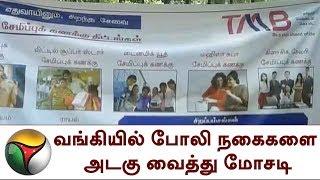 மன்னார்குடி: வங்கியில் போலி நகைகளை அடகு வைத்து மோசடி | Mannargudi | Gold Cheating