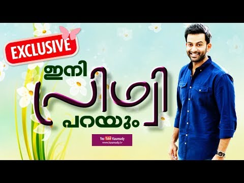 Rockstar Prithviraj opens up on his present life   Exclusive Christmas Interview